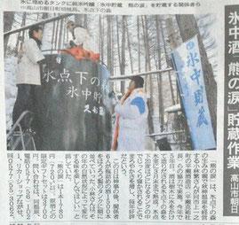 【2011年12月26日岐阜新聞】