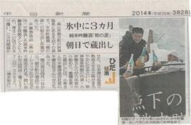 【2014年3月28日中日新聞】
