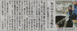 【2015年12月29日中日新聞】