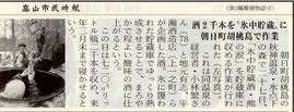 【2015年12月28日高山市民時報】