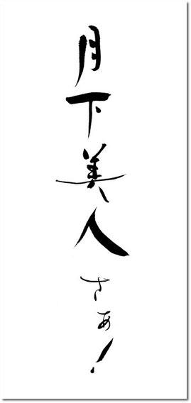 書家の筆文字:月下美人さぁ!|オーダーメイドの筆文字依頼・ご注文、お任せください。