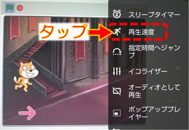 VLCの再生速度メニュー
