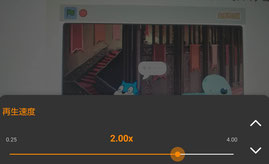 VLCの再生速度の変更