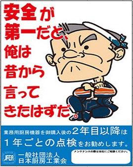 三栄コーポレーションリミテッド 日本厨房工業会
