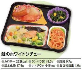 宅配弁当 カロリー調整食 糖尿病患者様ほか 鮭のホワイトシチュー