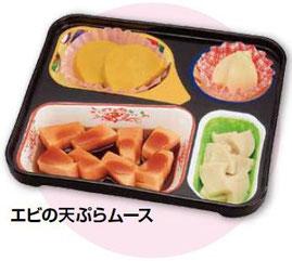 宅配弁当 入歯治療中の方 えびの天ぷら