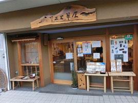 竹工芸「翠屋」