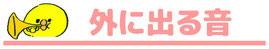 名古屋市 大府市 春日井市 犬山市 刈谷市 一宮市 あま市 清須市 岡崎市 豊田市 瀬戸市 岩倉市 知立市 碧南市 蒲郡市 豊橋市 田原市 西尾市 常滑市 半田市 小牧市 津島市 愛西市 江南市 尾張旭市 安城市 新城市 豊川市 長久手市 東海市 稲沢市 弥富  日進市 静岡市 袋井市 磐田市 焼津市 藤枝市 牧之原市 菊川市 掛川市 島田市 浜松市 湖西市 御前崎市 桑名市 津市 いなべ市 鈴鹿市 伊勢市 鳥羽市 伊賀市 亀山市 志摩市 四日市市 大垣市 プラスト 防音対策 窓 内窓 騒音 防音 口コミ