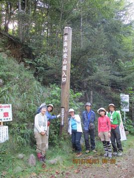1時間40分の林道(20K)を走って、やっと登山口に到着