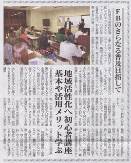 201401荘内日報