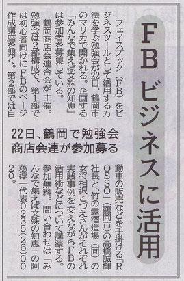201501山形新聞