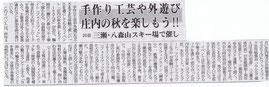 201310 荘内日報 文殊まつり