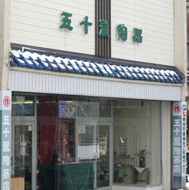 五十嵐陶器店さん店舗正面