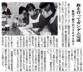 201402荘内日報ARROWS山形