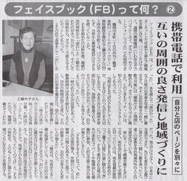 201312荘内日報 ミートデリカクドー