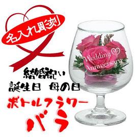 ボトルフラワー・バラ/5,800円(税込)