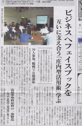 20130621荘内日報
