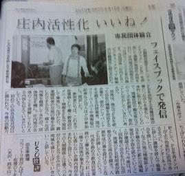 20130615読売新聞
