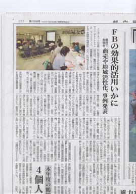 201301荘内日報