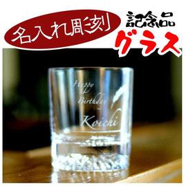 名入れロックグラス/2,400円(税込)