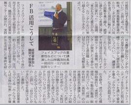 20140213山形新聞