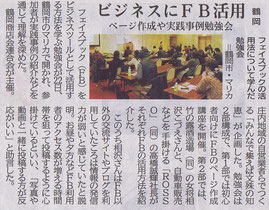 20150123山形新聞