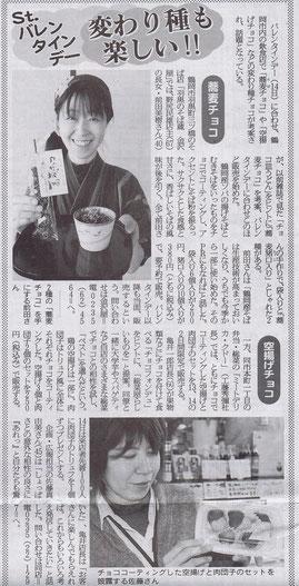 20140212荘内日報 文殊メンバーの掲載 金沢屋 ミートデリカクドー