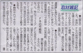 20150203山形新聞