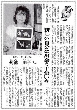 201402荘内日報jewelk