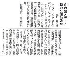 201311荘内日報