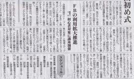 20140107荘内日報