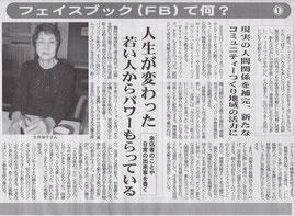 201312荘内日報 千山閣