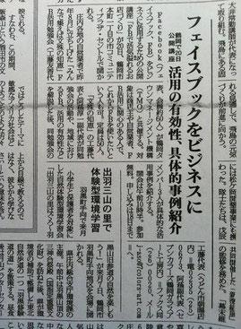 20130620荘内日報