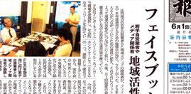 20130601荘内日報 庄内型メディア活用研究会