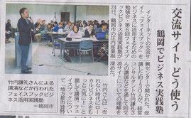 201301山形新聞