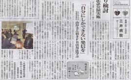 201402荘内日報