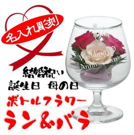 ボトルフラワー・ラン&バラ/5,800円(税込)