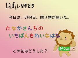 【謎解き】Daily謎解き103