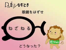 【謎解き】Daily謎解き104
