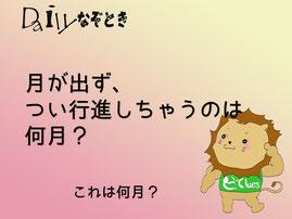 【謎解き】Daily謎解き102