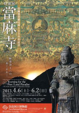「當麻寺ー極楽浄土へのあこがれ」パンフレット