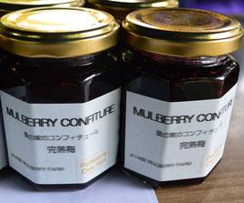 桑の実のコンフィチュール 完熟梅