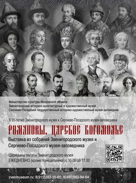 Романовы. Выставка Царское богомолье