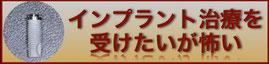 藤沢湘南のインプラント治療