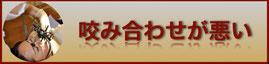 藤沢湘南の咬み合わせ歯科治療