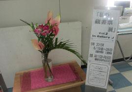 *会場【ギャラリーJ】エントランス。いつも素敵なお花が活けてあります。