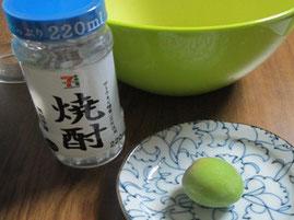 ⑪梅の実と保存ビンを焼酎で拭いてきれいに殺菌。