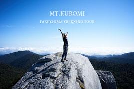 黒味岳ツアー,屋久島ガイド,おすすめガイドツアー