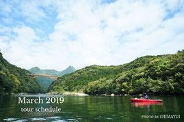 2019年3月,屋久島ガイドツアー