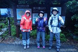 淀川登山口で気合を入れて、最初の一枚。期待と不安の出発。